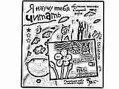 Письма от гномика Гоши «Я научу тебя читать» – обучение ребенка чтению в игровой форме