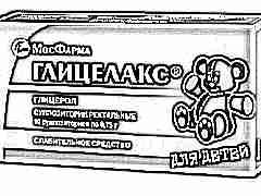 Свечи Глицелакс®  для детей
