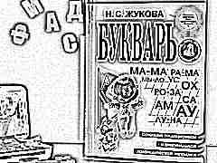 Букварь Надежды Жуковой