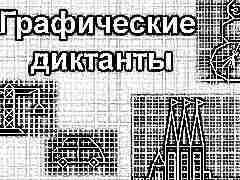 Графический диктант – интересные рисунки в тетради по схеме