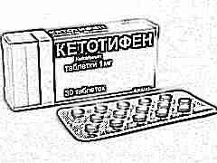 Кетотифен для детей
