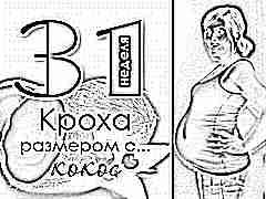 31 неделя беременности: что происходит с плодом и будущей мамой?