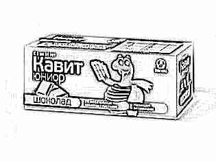 Витамины Кавит Юниор для детей