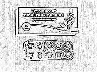 Таблетки термопсол от кашля для детей