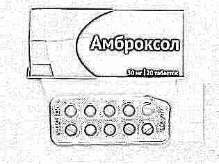Таблетки амброксол от кашля для детей
