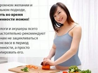 Как похудеть во время беременности без вреда для ребенка