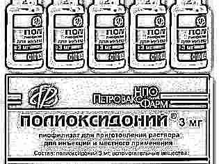 Полиоксидоний в ампулах инструкция по применению