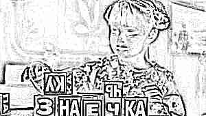 Кубики Зайцева - популярная методика обучения чтению