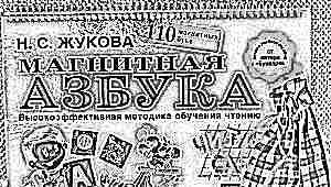 Магнитная азбука Надежды Жуковой