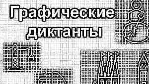 Графический диктант - интересные рисунки в тетради по схеме