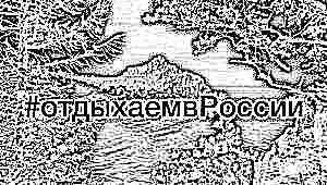 Отдых с детьми в России