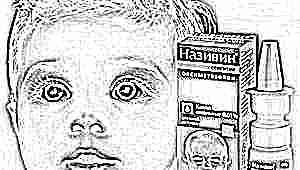 """""""Називин Детский"""" для грудничков"""