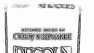 Акриловые краски Decola: плюсы и минусы