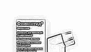 """""""Фликсотид"""" для детей: инструкция по применению и дозировка для ингаляций"""