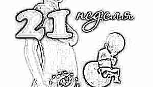 Развитие плода на 21 неделе беременности