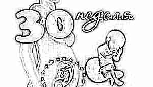 Развитие плода на 30 неделе беременности