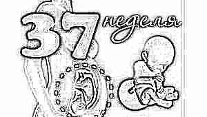 Развитие плода на 37 неделе беременности