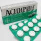 Аспирин ребенку