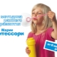 Методика раннего развития Марии Монтессори - развивающие занятия с детьми по специальной системе