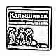 Витамины «Кальцинова» для детей