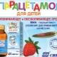 Парацетамол для детей: инструкция по применению