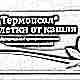Таблетки от кашля «Термопсол» для детей: инструкция по применению