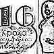 16 неделя беременности: что происходит с плодом и будущей мамой?