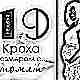 19 неделя беременности: что происходит с плодом и будущей мамой?