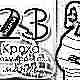 23 неделя беременности: что происходит с плодом и будущей мамой?