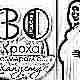 30 неделя беременности: что происходит с плодом и будущей мамой?