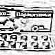 Особенности применения «Парацетамола» при беременности в 3 триместре