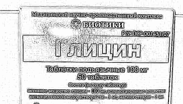 глицин для чего он нужен инструкция - фото 11