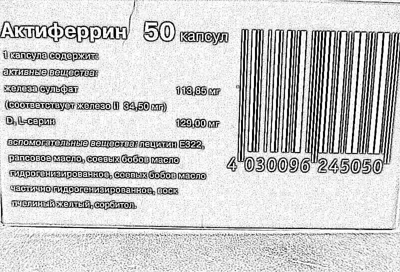 Актиферрин капсулы 300 мг 50 шт. Купить дешево, цены от 227 руб.