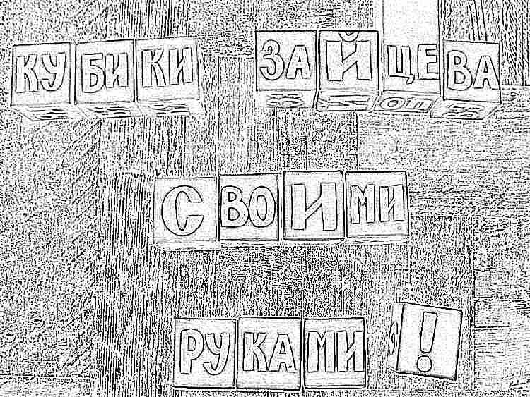 Кубики своими руками 82