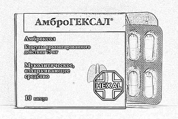 Амброгексал инструкция по применению цена