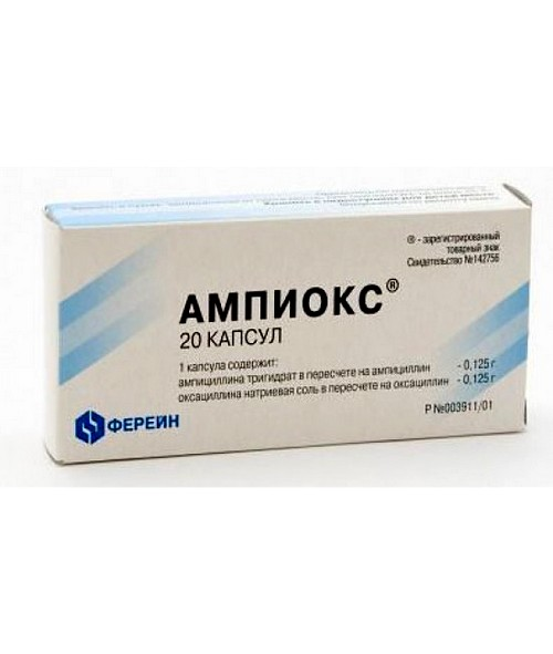 амоксиклав в таблетках ребенку в 2 года