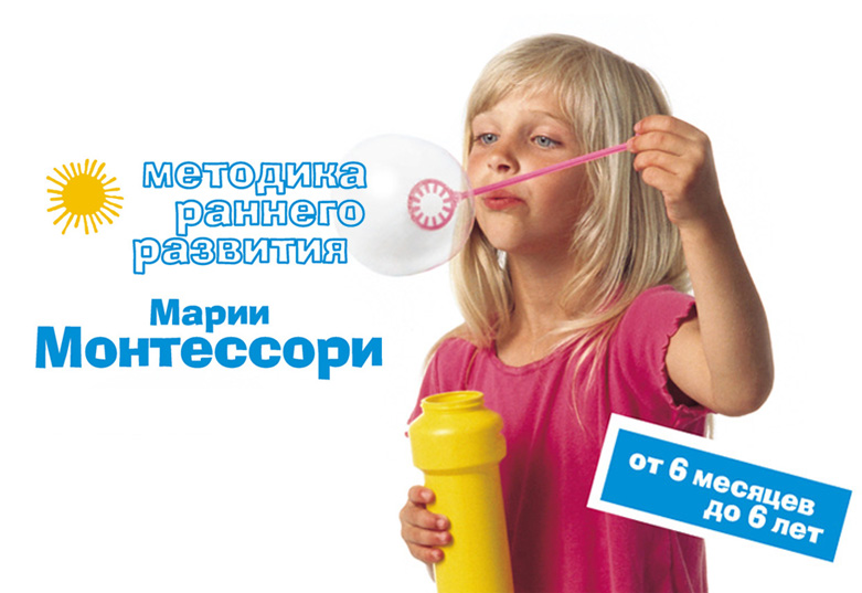 Методика Монтессори для раннего развития детей в домашних условиях