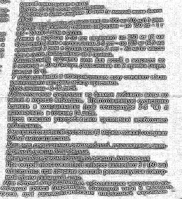 Амоксициллин инструкция по применению для беременных 91