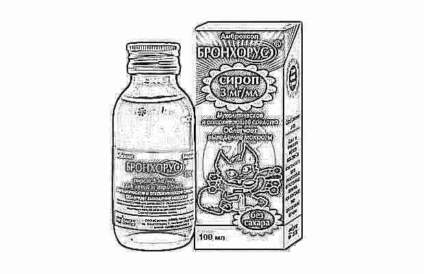 Бронхорус таблетки инструкция по применению сироп новый полный.