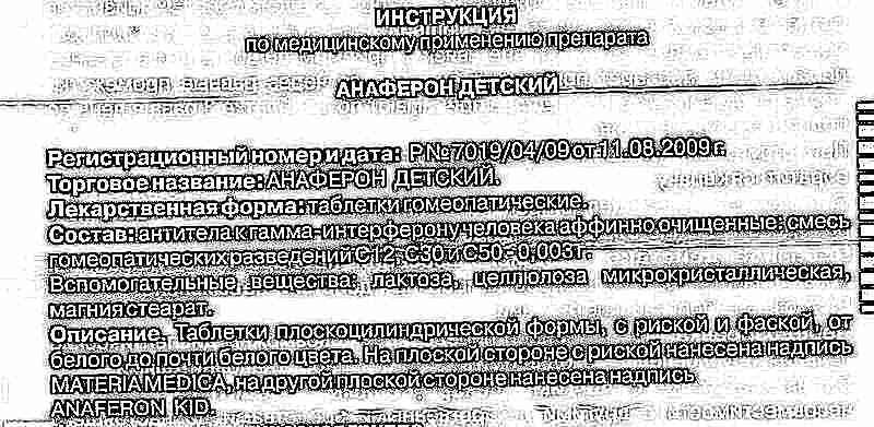 Анаферон инструкция по применению взрослый цена москва