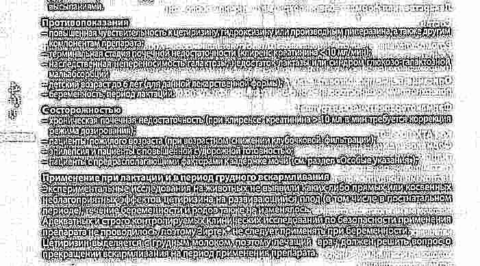Зиртек инструкция по применению для беременных 780