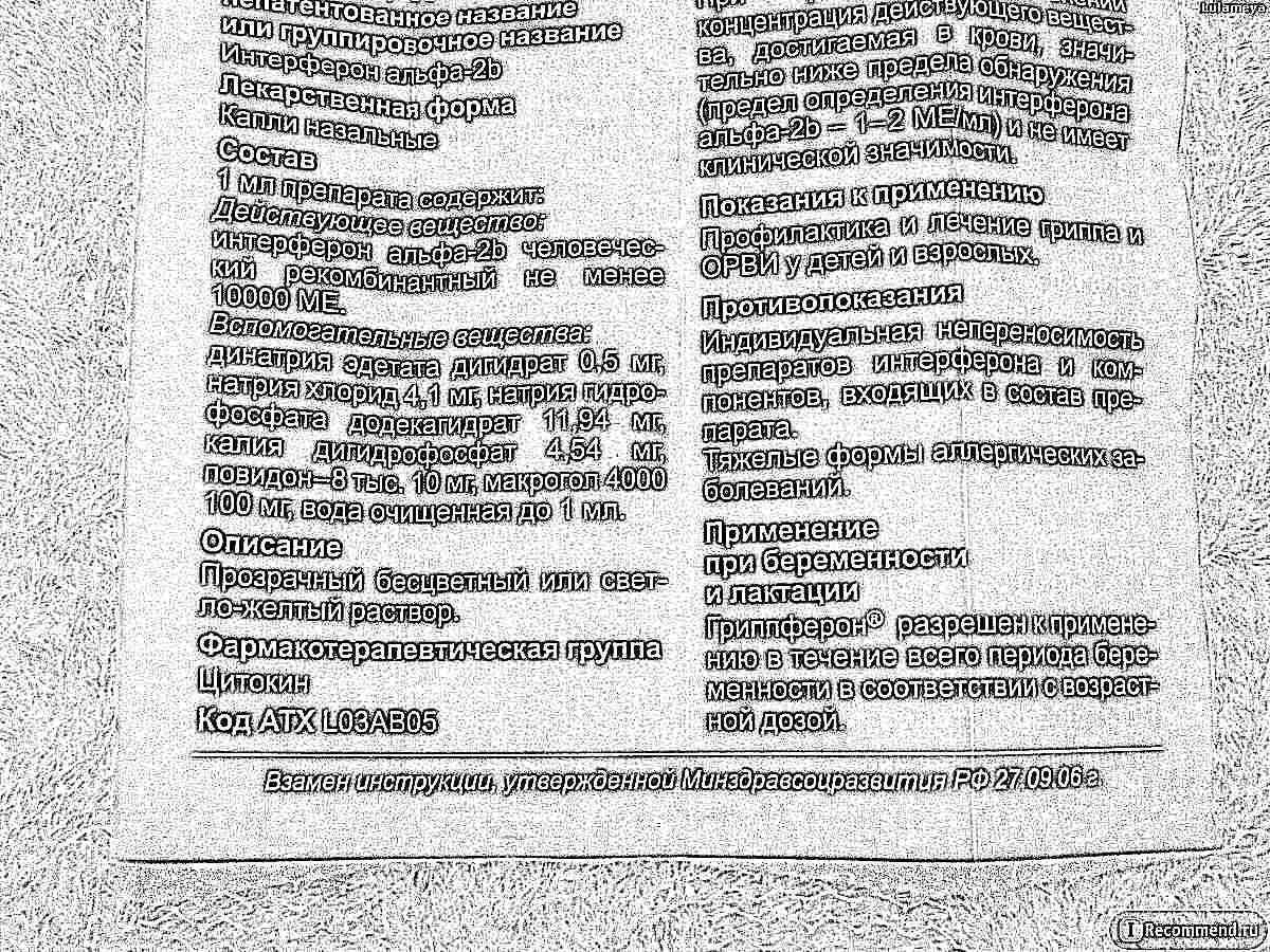 Гриппферон спрей инструкция для беременных 36