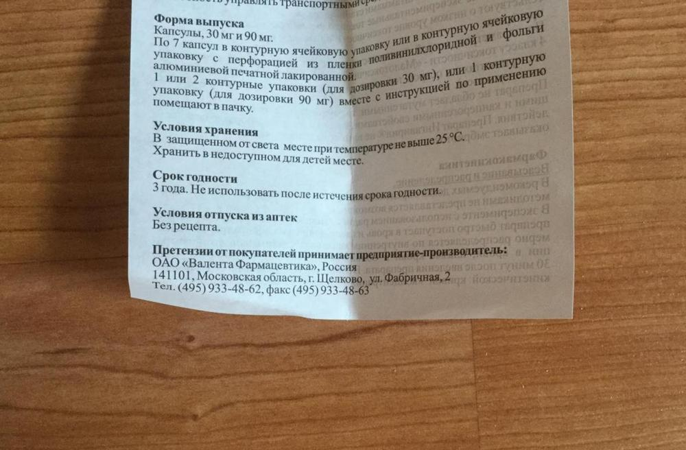 Ингавирин детский: инструкция по применению для детей, отзывы о.