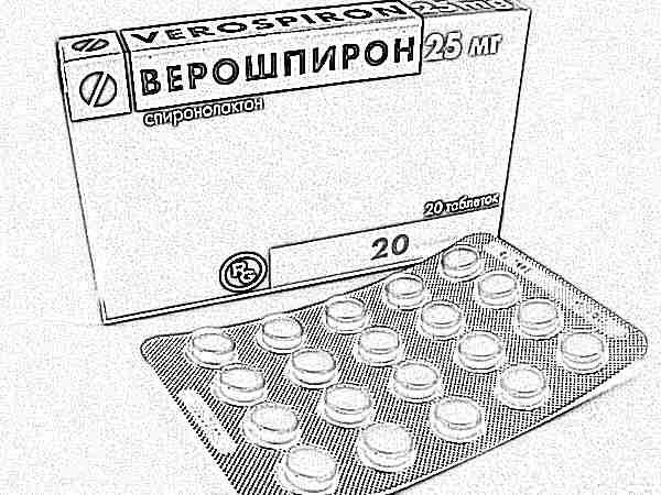 верошпирон 5 мг инструкция по применению цена