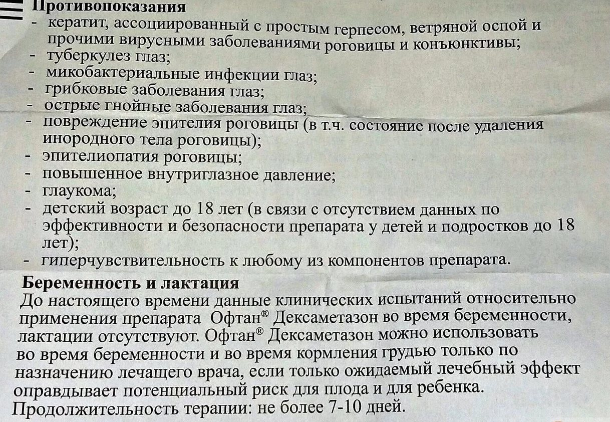 Дексаметазон беременным инструкция по применению 97