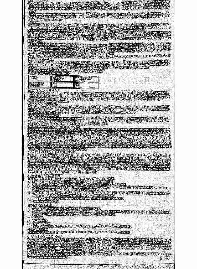кларитромицин детям инструкция по применению