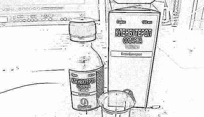Кленбутерол при пневмонии крейг дэвидсон стероиды