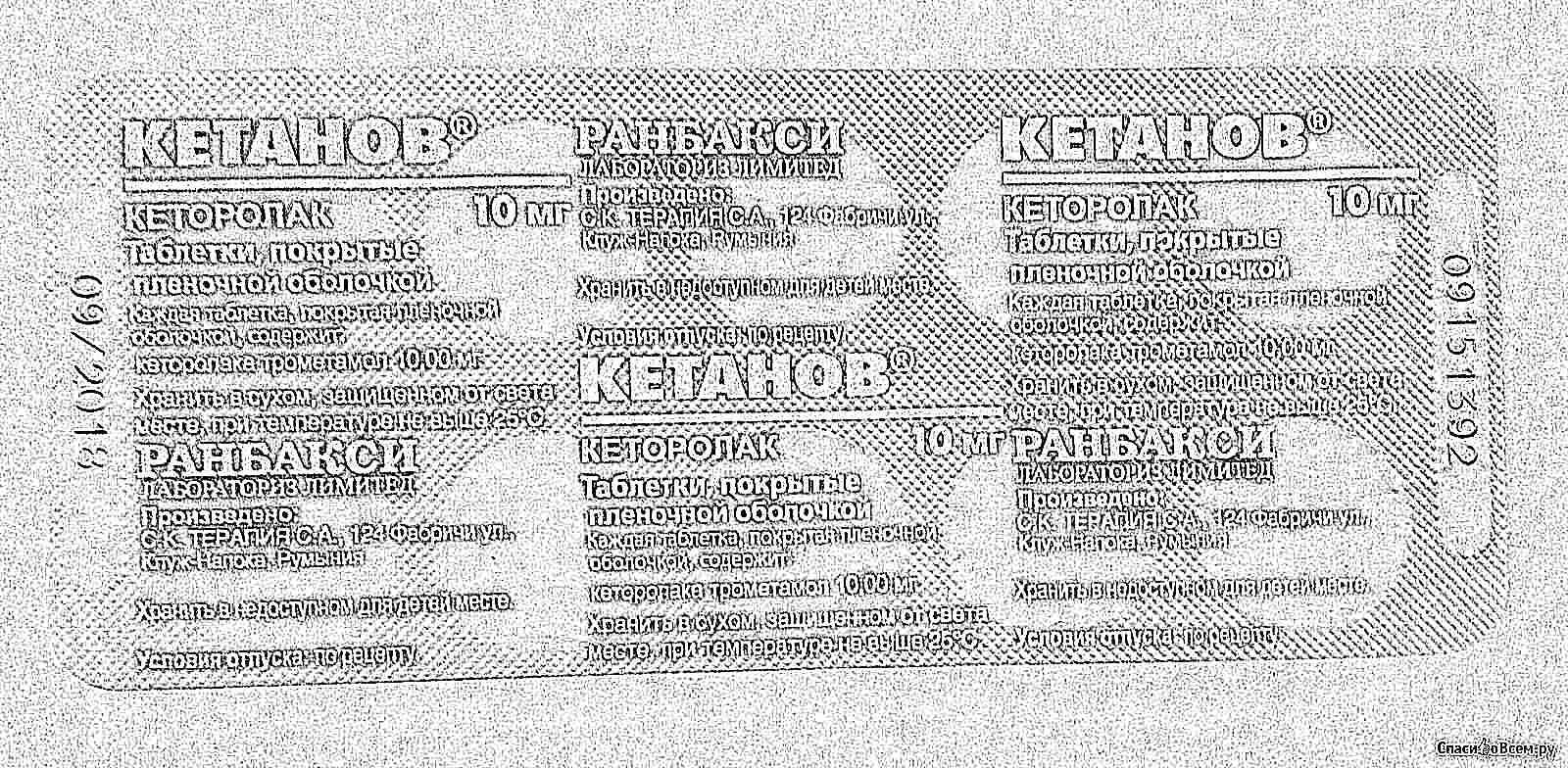 Кетонов инструкция по применению таблетки