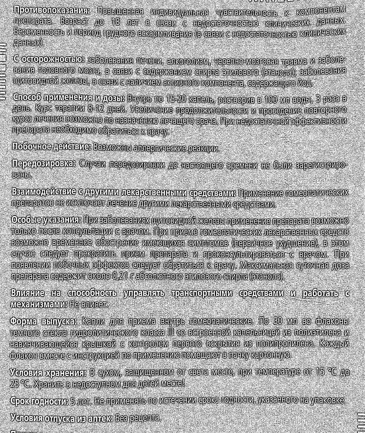 Лимфомиозот инструкция капли