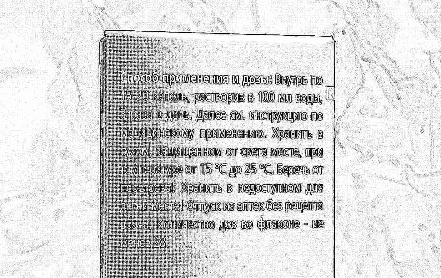 Инструкция по применению лимфомиозот
